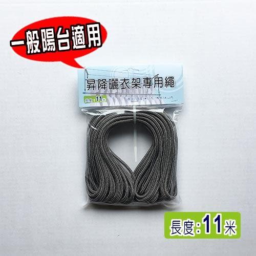 《輕而易》升降曬衣架/晾衣架專用繩-長度18米-挑高屋專用