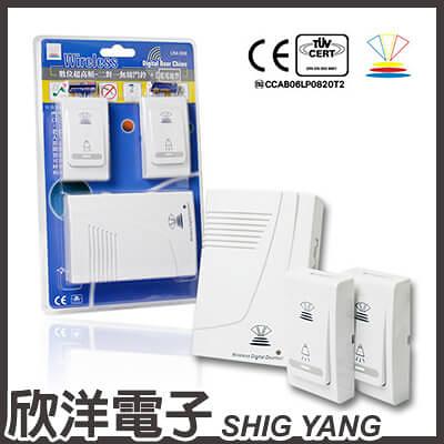 特惠價 數位超高頻二對一無線門鈴(LTM-008)乾電池型/雙按鈕一門鈴組合,安裝簡易 電鈴/門鈴