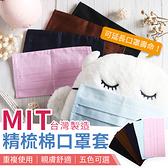 《台灣製造!可水洗重複使用》精梳棉口罩套 純棉口罩套 台灣口罩套 保護套 口罩套 防疫 布套