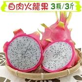 【南紡購物中心】【愛蜜果】白肉火龍果3入 (約3斤)