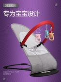 哄娃神器嬰兒搖搖椅睡覺神器寶寶躺椅帶娃懶人搖搖床bb搖籃安撫椅