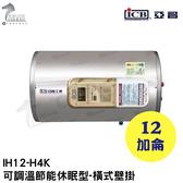 《亞昌》12 加侖儲存式電能熱水器橫掛式單相【IH12 H4K 可調溫節能休眠型】