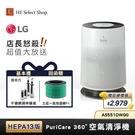 【2大豪禮 結帳驚喜價】LG樂金 17坪 Wifi PuriCare 360° 空氣清淨機 AS551DWG0