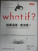 【書寶二手書T3/科學_GTD】如果這樣會怎樣?_蘭德爾•門羅