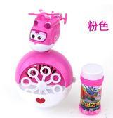 兒童全自動吹泡泡玩具電動泡泡機手搖泡泡槍不漏水戶外    『歐韓流行館』