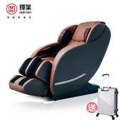 送24吋行李箱 / 輝葉 原力臀感按摩椅HY-5099(紳士咖)
