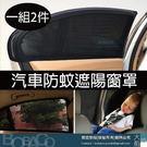 【汽車防蚊遮陽窗罩(2件入)】遮陽車窗簾...