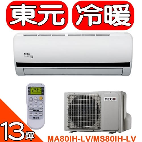 TECO東元【MA80IH-LV/MS80IH-LV】《冷暖》+《變頻》分離式冷氣