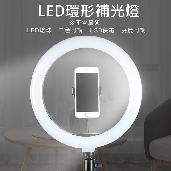 【coni mall】LED環形補光燈 現貨 快速出貨 攝影補光 三色調光 打光燈 攝影燈 直播 美光燈 網美