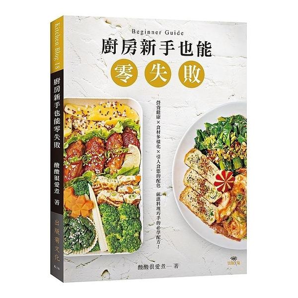 廚房新手也能零失敗:吃得營養健康×食材多樣化×引人食慾的餐盤配色,前進料理巧手的