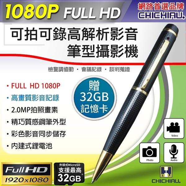 1080P插卡式高解析可錄可拍影音筆型攝影機