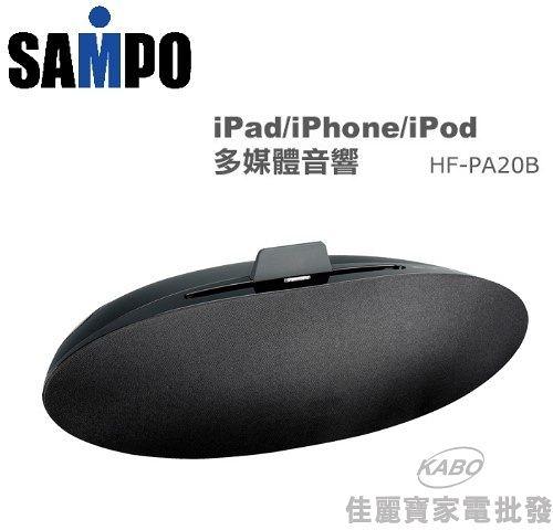 【佳麗寶】-(SAMPO 聲寶)USB音響/喇叭 HF-PA20B