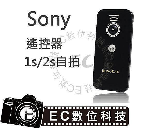 【EC數位】Sony a99 a77 a500 a550 a700 a850 a900 NEX6 NEX-5R NEX-7 SLT-A33 SLT-A55 a580 遙控器 NEX5 NEX7