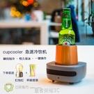 cupcooler急速冷飲機快速制冷杯桌面USB迷你冰箱啤酒冰鎮飲料神器 皇者榮耀