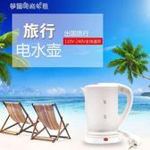 0.5L全球通用雙電壓旅行電熱水壺迷你小型燒水壺便攜式110/220V 夢露時尚女裝