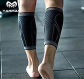 足球襪運動護腿男跑步護小腿馬拉鬆小腿套壓縮防抽筋【步行者戶外生活館】