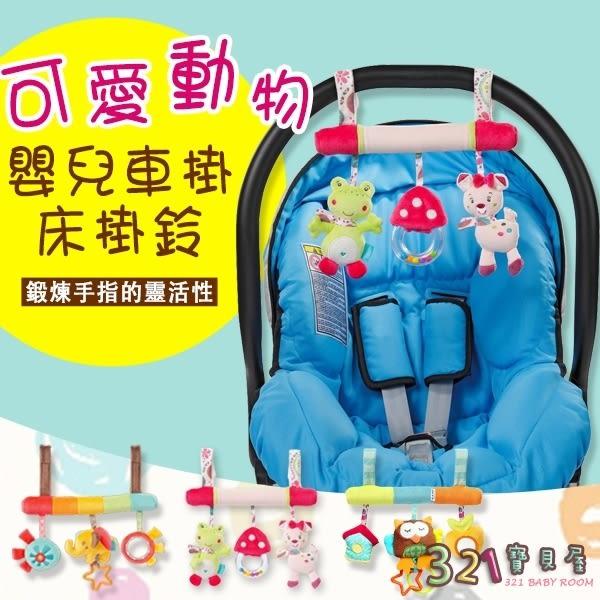 嬰兒推車玩具床繞 JJOVCE安全座椅毛絨玩具-321寶貝屋