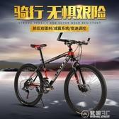 自行車男山地車24速越野城市男女式青少年輕便單車變速車 雙十二全館免運