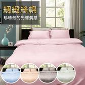 加大雙人床包被套4件組【滑順不悶熱、台灣製、自然亮澤質感】綢緞絲棉、床包組、5色多選