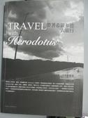 【書寶二手書T8/旅遊_JBR】帶著希羅多德去旅行_黃建功, 瑞薩德卡普