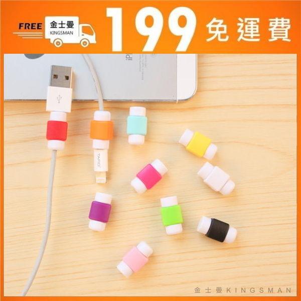 【金士曼】愛線套 i線套同款 充電線 傳輸線 救星 保護脆弱充電線 lightning 8pin iPhone