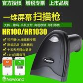 掃碼槍新大陸HR100 HR1030 條碼掃描槍掃碼槍掃描器條形碼掃碼器有線超市便利店商店