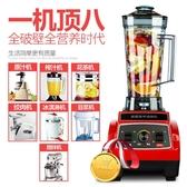 大馬力沙冰機奶茶店商用家用冰沙機現磨豆漿機碎冰機破壁機攪拌機YYP 交換禮物