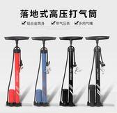 打氣筒 SAHOO打氣筒自行車家用便攜電瓶電動摩托籃球汽車通用高壓打氣筒 霓裳細軟