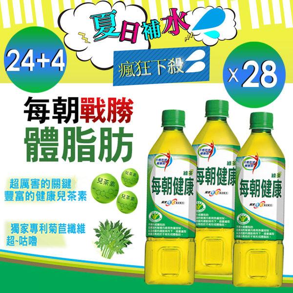 【每朝健康】每朝健康綠茶(650ml) (24瓶+4瓶) 共28瓶