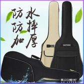 吉他包-加厚加棉民謠木吉他包38寸39寸40寸41寸雙肩琴包防水吉他套 YYS