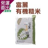 花蓮市農會 買一送一  富麗有機糙米  (2kg-包)2包一組  共4包【免運直出】