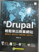 【書寶二手書T1/網路_QDR】用Drupal輕鬆架出商業網站-網路商店╳報名平台╳預約..._陳琨和