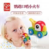 兒童鸚鵡口哨音樂兒童樂器玩具寶寶吹奏卡通哨子幼兒園小禮品  千千女鞋