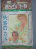 【書寶二手書T1/言情小說_MRH】榮耀的天使_喬安娜.林賽