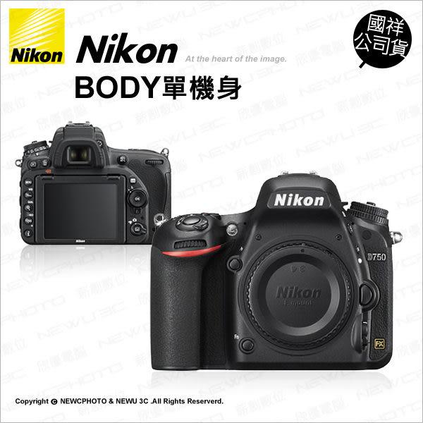 Nikon D750 BODY 單機身 國祥公司貨 ★贈32G+24期免運★ 全片幅 可翻轉 薪創數位