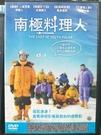 挖寶二手片-T04-098-正版DVD-日片【南極料理人】-堺雅人 橫道世之介導演(直購價)