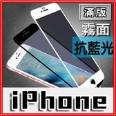 磨砂霧面+防藍光 D56 iPhone 11 Pro Max XS XR 6s 7 8 滿版 玻璃貼 保護貼