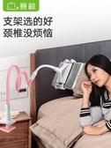 懶人手機架iPad平板電腦支架Pro床頭padmini4桌面床上用 伊鞋本鋪