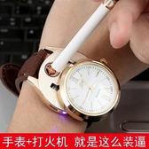 usb手錶打火機充電個性男士送男友生日禮物電子潮表diy創意點煙器 小明同學