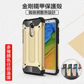金剛鐵甲 紅米 5 5Plus 手機殼 全包 二合一 雙重防摔 抗震 保護殼 散熱 防塵塞 保護套