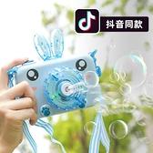 兒童電動吹泡泡機相機式少女心玩具全自動網紅泡泡槍照相機補充液  【端午節特惠】
