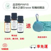 品菲特PINFIS 香水之都Grasse 有機認證純精油組-薰衣草 尤加利 甜橙-高級涼感巾