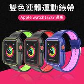 蘋果 錶帶 Apple Watch 1 Series 2  3 通用款 替換帶 運動 腕帶 智慧手錶 錶帶 手環 防汗 透氣 健身 戶外