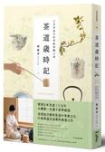 茶道歲時記:日本茶道中的季節流轉之美【城邦讀書花園】