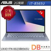 加碼贈★ASUS UX431FN-0023B8565U 14吋 i7-8565U 2G獨顯 FHD 冰河藍筆電(六期零利率)-送筆電七巧包