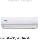 海力【MHL-23HV32/HL-23HV32】變頻冷暖分離式冷氣3坪(含標準安裝)