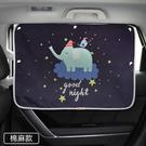 車窗簾遮陽簾汽車窗簾車用側窗窗戶車載防曬隔熱遮光吸盤式通用型 【618特惠】