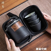 陶瓷快客杯一壺四杯便攜包式旅行功夫茶具套裝戶外簡約隨身泡茶壺 創意新品