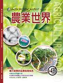 農業世界雜誌三月份439期