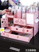 大號木質桌面整理化妝品收納盒抽屜帶鏡子口紅護膚品梳妝盒置物架 生活樂事館